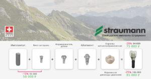 импланты Straumann