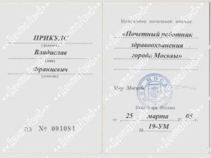 Почетный работник здравоохранения города Москвы