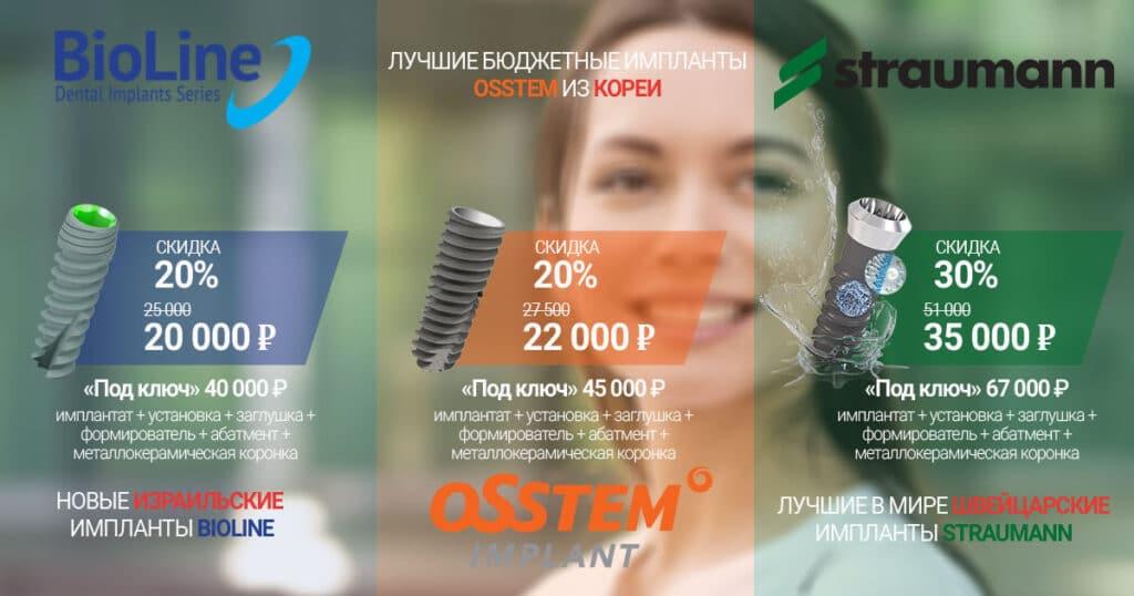 Акции на имплантацию зубов в Москве