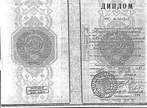 Диплом окончания московского государственного медико-стоматологического университета