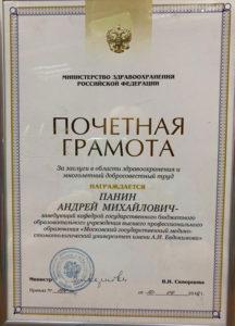 Сертификат Straumann - Панин Андрей Михайлович