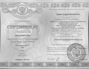 Сертификат стиматолога-хирурга