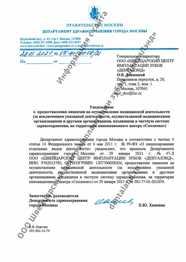 Лицензия на медицинскую деятельность клинике «ДентаЛэнд»