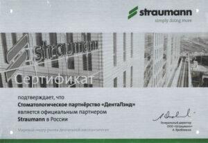Сертификат партнерства Straumann