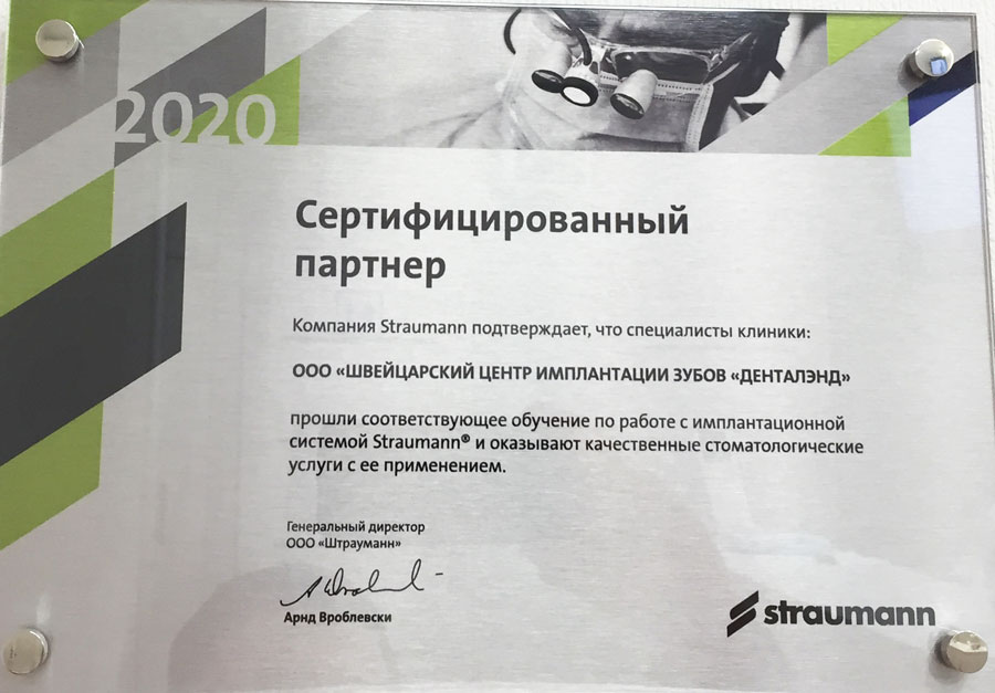 ДентаЛэнд сертифицированный партнер Straumann